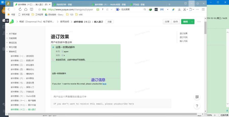 邮件实用技巧-退订插入.wmv (16.28MB)